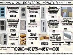 "Тротуарная плитка "" Старый город"" "" Кирпичик "" Бордюр Сферы"