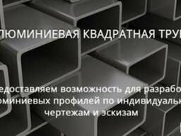 Труба алюминиевая квадратная 25х25х2,0 мм АД31 Т5