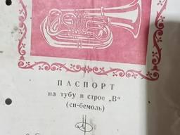 """Труба духовая в строе В """"си-бемоль"""""""
