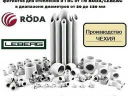 Труба и фитинги полипропиленовые для отопления Roda Чехия