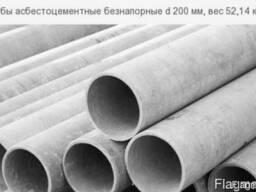 Трубы асбестоцементные безнапорные d 150 мм, вес 37, 13 кг