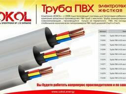 Трубы ПВХ электротехнические гладкие жесткие d16mm