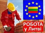 Трудоустройство в Литве - фото 1
