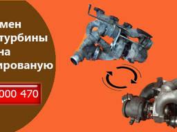 Ремонт турбин Citroen