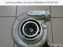 Турбина MAN двигатель D0836 Ман D0836. 51091007436
