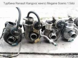 Турбина Renault Kangoo( кенго) Megane Scenic 1. 5dci
