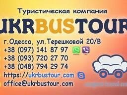 Туристическая компания Укрбастур