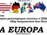 Туристическая страховка в Польшу, Литву, Чехию и для Визы - фото 1
