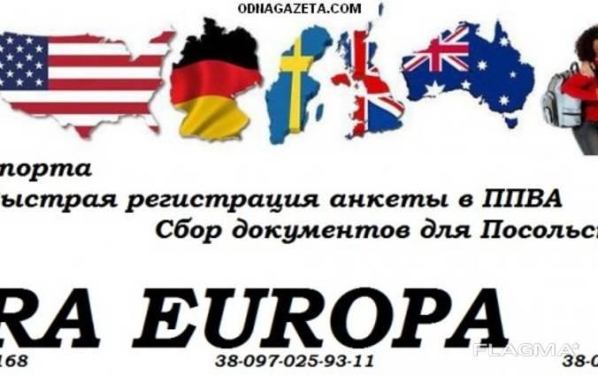 Туристическая страховка в Польшу, Литву, Чехию и для Визы