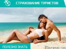 Туристическое медицинское страхование.