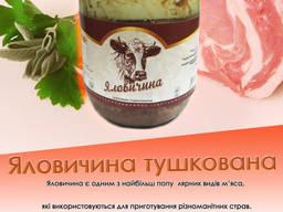 Тушенка из говядины, яловичина тушкована 0,5л.