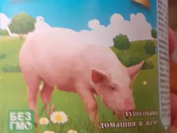 "Тушенка свиная ""Свинина тушкована домашня"". Дешево!!!"
