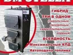 Твердотопливный пиролизный котел, всеядный от 10 до 300 кВт