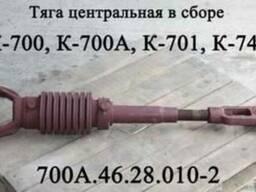 Тяга центральная К-700 700А. 46. 28. 010-2 (центральный винт)
