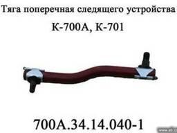 Тяга поперечная 700А. 34. 14. 040-1 следящего устройства