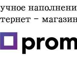 Ручное наполнение товаром интернет-магазинов на Пром. юа