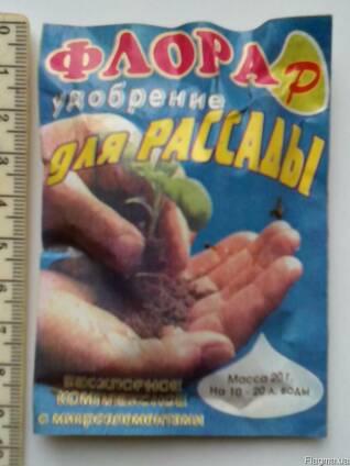 """Удобрение для цветов и рассады """"Флора-Ц"""",Флора-Р"""" 20 гр."""