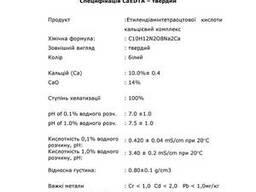 Удобрение Хелат кальция ADOB Са ЕDTA 10% (микроэлемент)