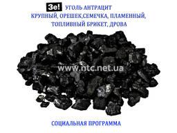 Уголь антрацит Одесса и область