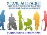 Уголь Антрацит Белгород Днестровск - фото 1