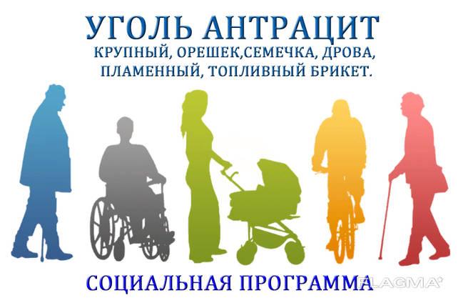 Уголь Антрацит Белгород Днестровск