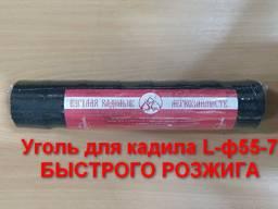 Уголь для кадила L-ф55-7