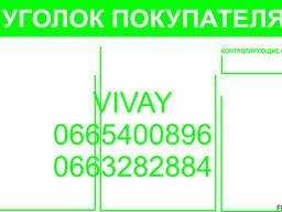 Уголок покупателя заказать в Днепропетровске