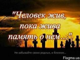 Уход за могилами (местами захоронений) Донецк