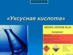 Уксусная кислота 99% пищевая в канистрах 30 кг