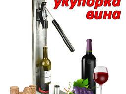 Укупориватель для вина. Ручная укупорка винной пробки