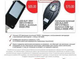 Уличный светодиодный LED светильник 50Вт