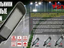 Уличный светодиодный светильник кансольный 50Вт