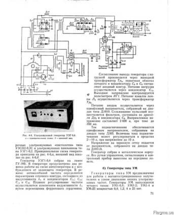 Ультразвуковой генератор УЗУ-0,25
