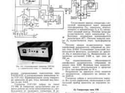 Ультразвуковой генератор УЗУ-0,25 - фото 1