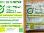 Универсальное органическое удобрение - Биогумус Вермикон®, 1 - фото 1
