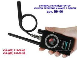 Универсальный детектор прослушки, трекеров и камер ВН-06.
