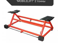 Универсальный мобильный подъемник mobilelift 2 тонн