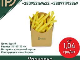 Упаковка картонная для картофеля Фри, самосборная. ..