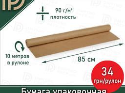 Упаковочная бумага в рулонах 0.85 х 10 м 90г/м2