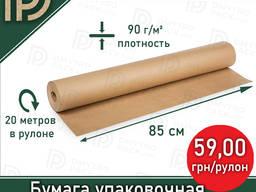 Упаковочная бумага в рулонах 0.85 х 20 м 90г/м2 оберточная