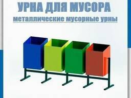 Урна для мусора железная уличная. Металлические мусорные урны на улицу. Мусорная урна