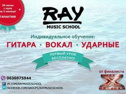 Уроки гитара, вокал , ударные Киев, Академгородок, Буча
