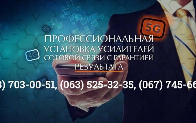 Усиление мобильной связи, Усилитель GSM сигнала (Репитер)