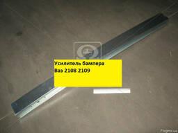Усилитель бампера Ваз 2108, Ваз 2109, Ваз 21099