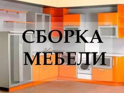 Услуга Сборка мебели Профессиональная сборка мебели