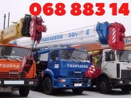Услуги аренда автокрана 16 тонн,25 тонн,50 тонн
