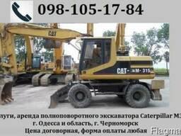 Услуги, аренда экскаватора Сaterpillar M315 Одесса