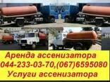 Услуги ассенизатора Киев, откачка выгребных и сточных ям - photo 1