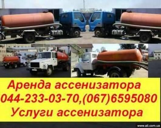 Услуги ассенизатора Киев, откачка выгребных и сточных ям
