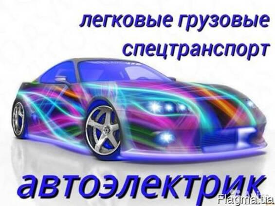 Услуги автоэлектрика, исправления ошибок, установка gps